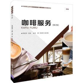 咖啡服务(第2版)(中等职业学校酒店服务与管理类规划教材)
