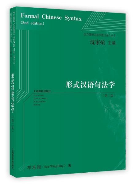 新书--形式汉语句 法学:第二版