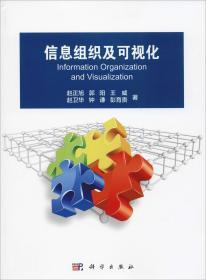 信息组织及可视化