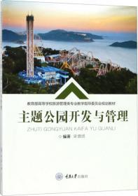 特价~ 主题公园开发与管理 9787568910682