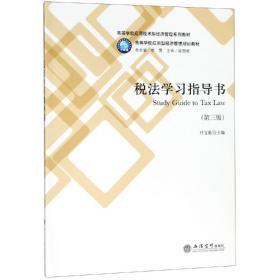 13%新税率税法学习指导书(第3版)