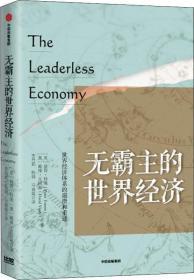 无霸主的世界经济