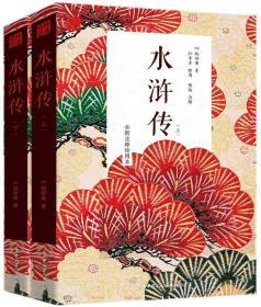 水浒传(上下册)