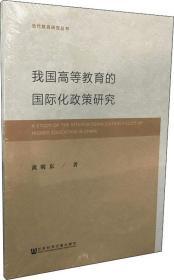 正版-当代教育研究丛书:我国高等教育的国际化政策研究