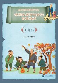 中华优秀传统文化教育读本:三年级