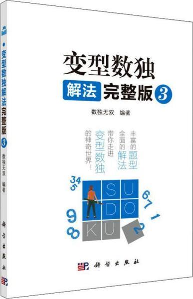 变型数独解法:完整版:3