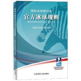 国际冰球联合会官方冰球规则