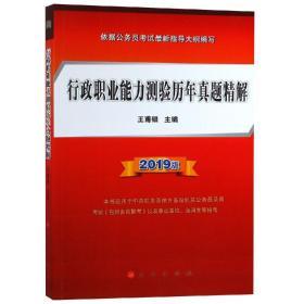 行政职业能力测验历年真题精解:2019版