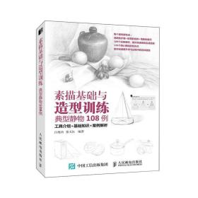 典型静物108例素描基础与造型训练