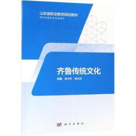齐鲁传统文化杨光军等五年制高职