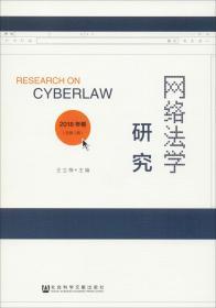 网络法学研究 2018年卷(总第1期)