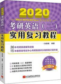 考研英语(二)实用复习教程