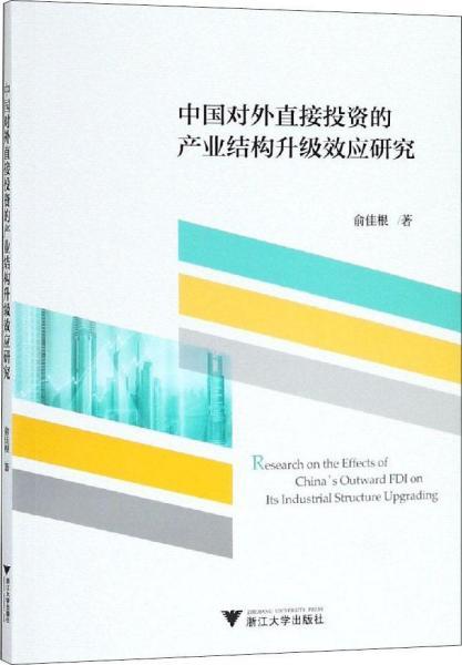 中国对外直接投资的产业结构升级效应研究