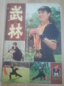 80年代杂志——武林(1984-1) 封面第五届运动会武术全能冠军郝致华