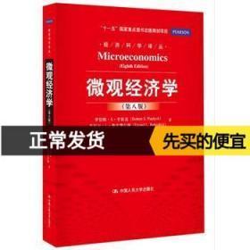 二手微观经济学二手平狄克 等中国人民大学出版社正版