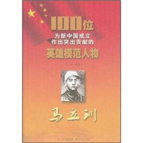 #为新中国成立作出突出贡献的英雄模范人物—马立训