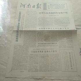 """河南日报1974年9月12日(4版),人民胜利渠""""倒灌""""豫北平原,偃师县邙岭公社手牵黄水上邙山,锡金国会党员力反印并锡。"""