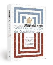 正版新书 历史的起源与目标 德卡尔·雅斯贝斯著 李夏菲译 雅斯贝斯提出了一个著名观点世界历史中存在着一个轴心时代 社科历史书