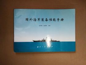 国外海军装备性能手册