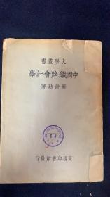 中国铁路会计学 大学丛书 (品弱)