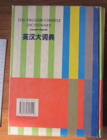 英汉大词典(陆谷孙经典 硬精装 缩印大厚本2303页 16开 )