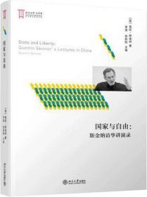 国家与自由:斯金纳访华讲演录