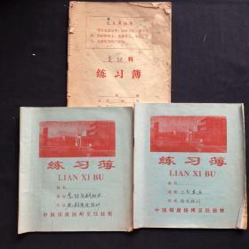 文革练习簿 烹饪菜谱和中国煤炭扬州烹饪学校培训资料 毛主席语录 详见图影