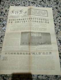 国防战士 1977年2月12日 第3060期  昆明军区政治部