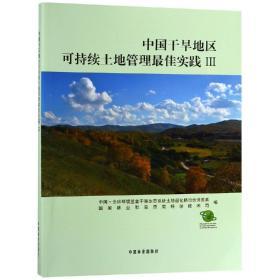 中国干旱地区可持续土地管理最佳实践(3)