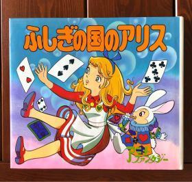 爱丽丝梦游仙境 日文版 动画大世界52