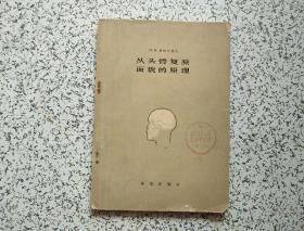 从头骨复原面貌的原理  58年一版一印   馆藏