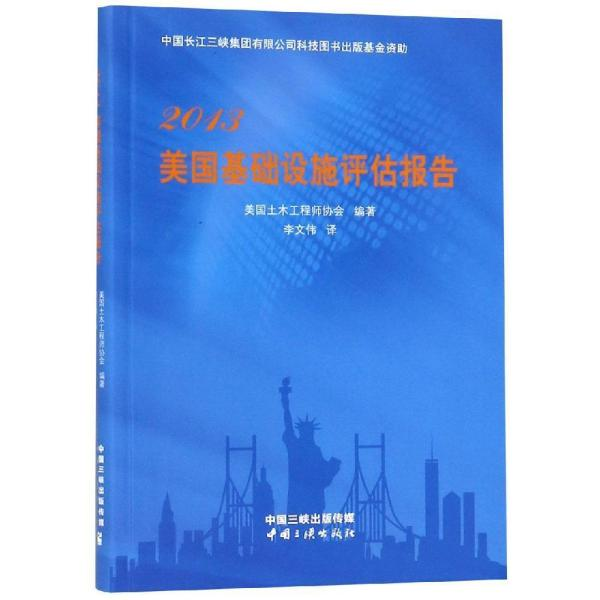 2013美国基础设施评估报告