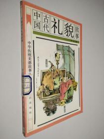中国古代礼貌故事