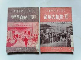 上海工人斗争画史《申九工人的光荣斗争》《五卅和大革命》两本合售 插图本