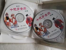 琴书 三鬼盗墓 十把穿金扇(续集)8VCD全 无盒