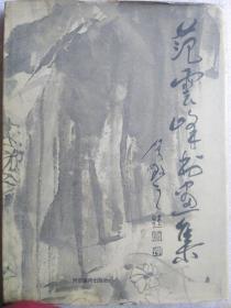 范云峰书画集 作者签赠本