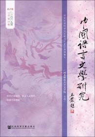 中国语言文学研究 2019年 春之卷 总第25卷