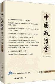中国政治学 2018.2 总第2辑
