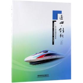 匠心.创新:北京局铁路 技术风采.二