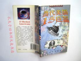 《咖啡室美语丛书.当代美国15巨富》英汉对照/外文出版社