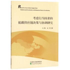 考虑行为因素的低碳供应链决策与协调研究