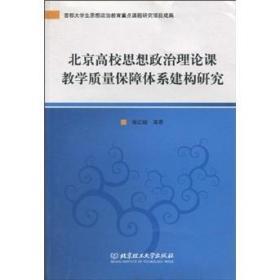 北京高校思想政治理论课教学质量保障体系建构研究