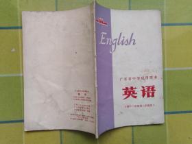 广东省中学试用课本 英语 (初中二年级第二学期用)