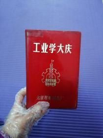老日记本《工业学大庆》  G架4层