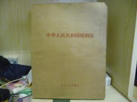 盲文版——中华人民共和国婚姻法