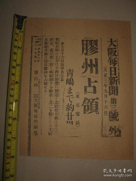 1914年9月16日《大坂每日新闻》号外 胶州占领 青岛