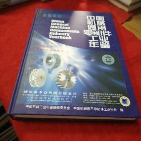 中国机械通用零部件工业年鉴