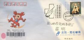 冠状病毒肺炎疫情实寄封,象形陨石~火神山雷神山应急医院邮戳,源自易经八卦邮票。