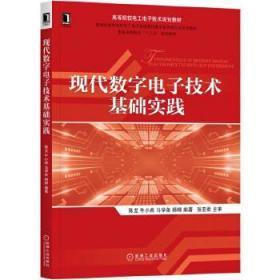 正版现货 现代数字电子技术基础实践 陈龙 机械工业出版社 9787111574187 书籍 畅销书