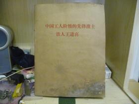 盲文版——中国工人阶级的先锋战士铁人王进喜
